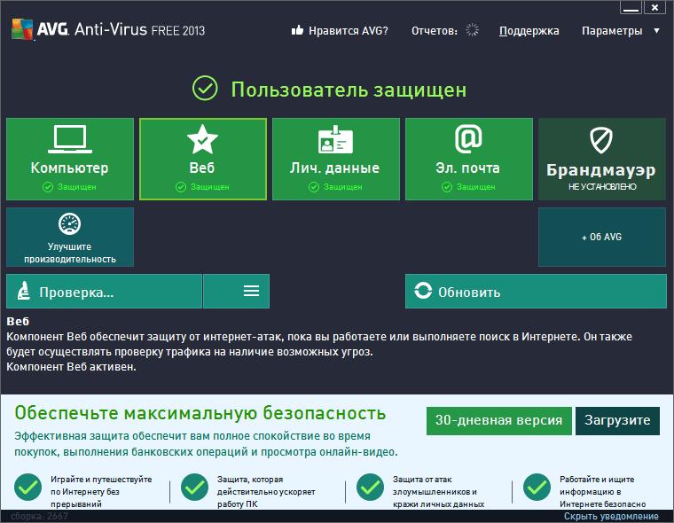 Скриншот антивируса AVG AntiVirus free 2015