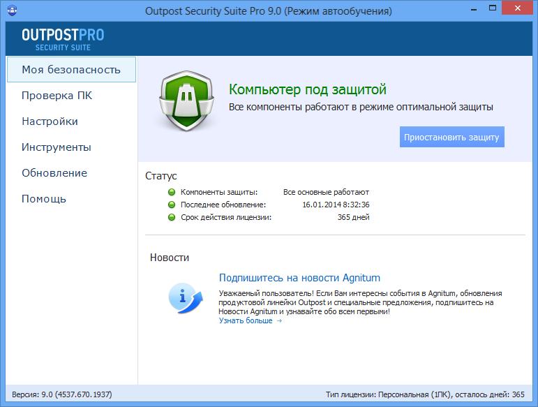 Outpost Security Suite PRO 9.1 - антивирус на год скачать