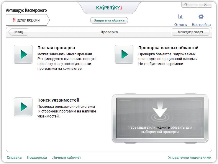 касперский Yandex версия - фото 4