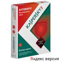 Пробная касперского версия антивирус яндекс