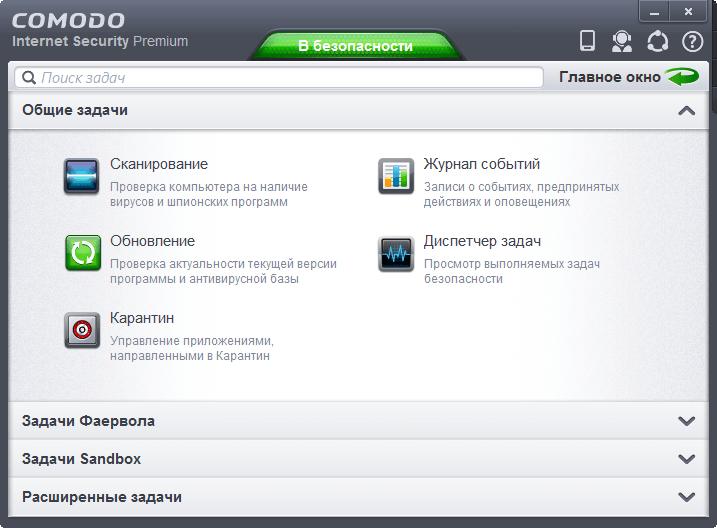 Скриншот антивируса Comodo Internet Security Premium 8