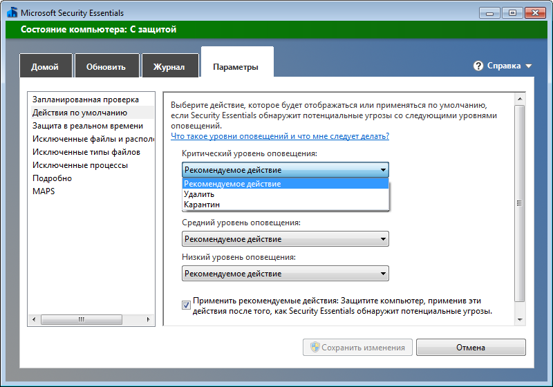 Скриншот антивируса Microsoft Security Essentials