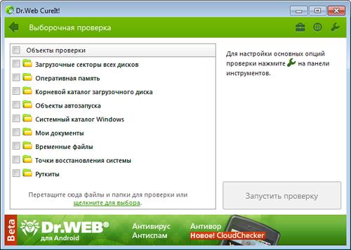 Скриншот антивируса Dr.Web CureIt