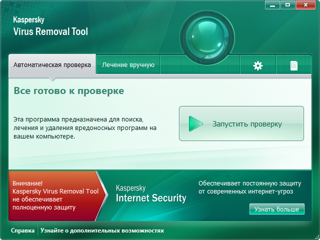 Скриншот антивируса Kaspersky Virus Removal Tool
