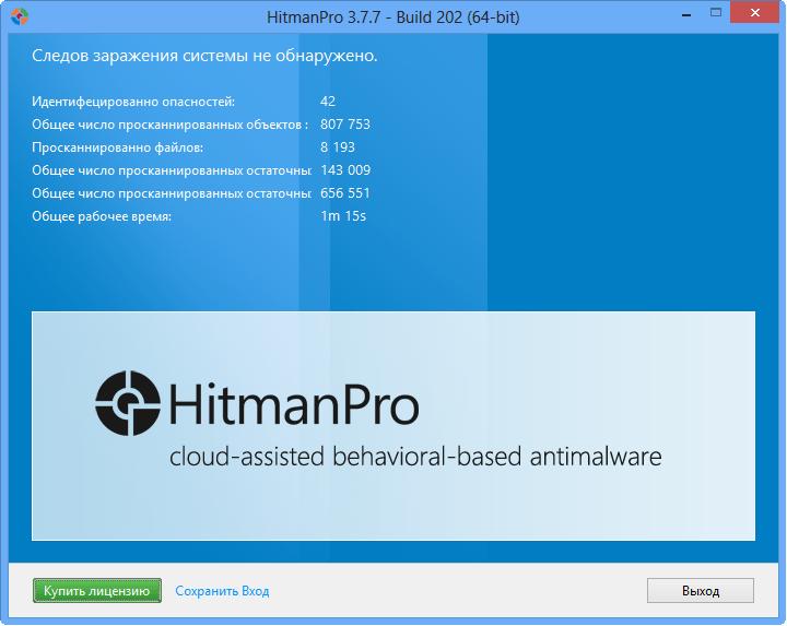 Скриншот антивируса HitmanPro 2016