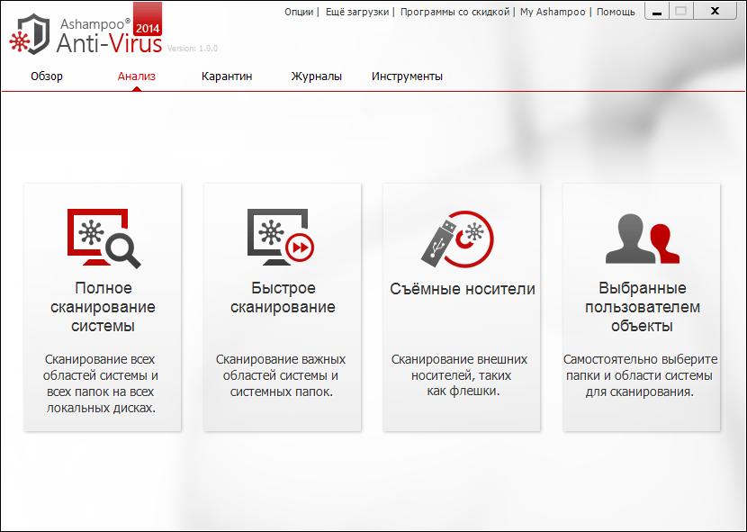 анти вирусники скачать бесплатно на 6 месяцев img-1