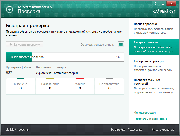 Скриншот антивируса Kaspersky Internet Security