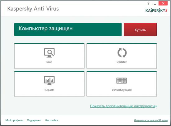 Стоит отметить, что это - бета версия антивируса на 3 месяца, но тем не Ска
