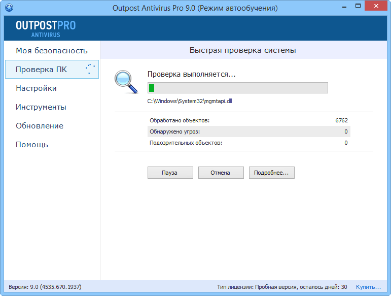 Скриншот антивируса Outpost Antivirus Pro 9.1