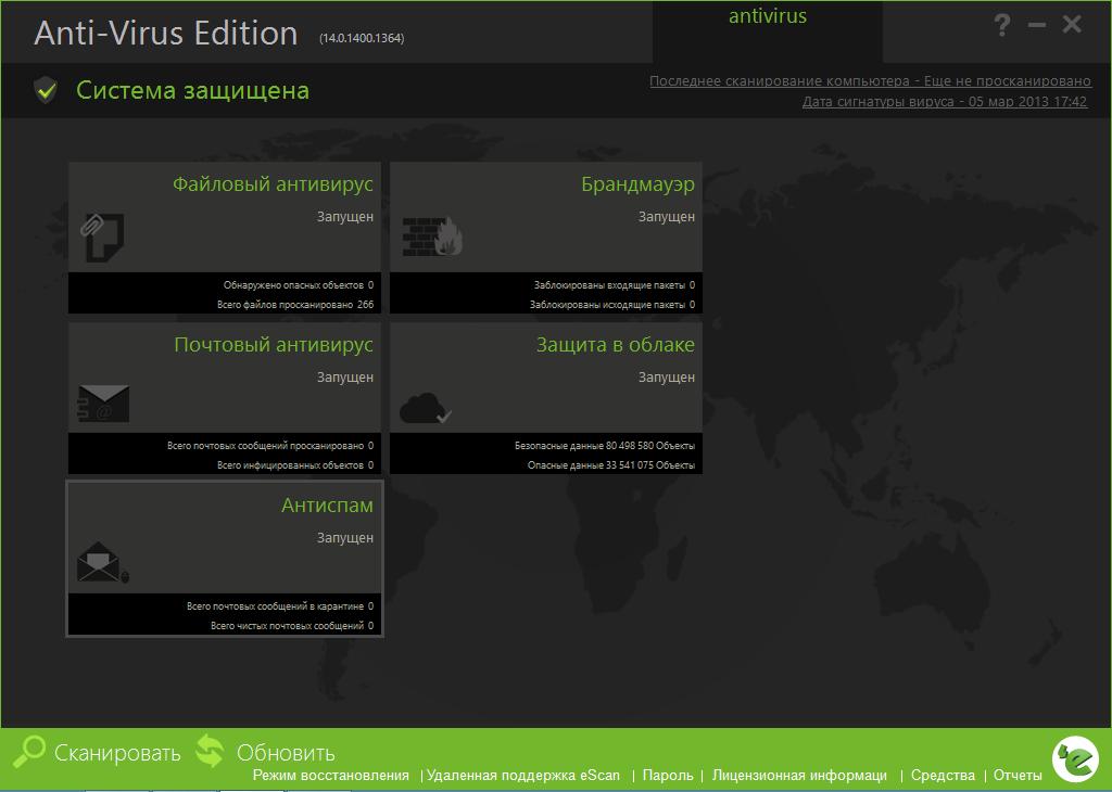 Скриншот антивируса eScan Anti-Virus 2015