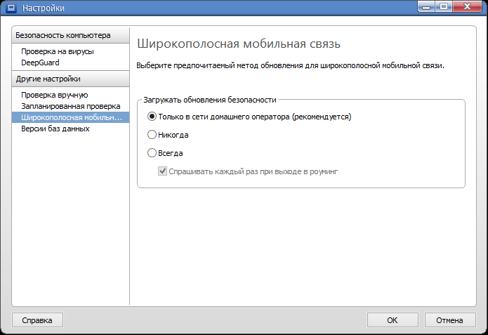 Скриншот антивируса F-Secure Anti-Virus 2015