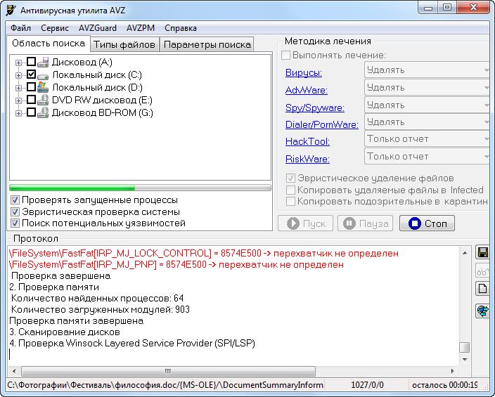 Скриншот антивируса AVZ 4.46