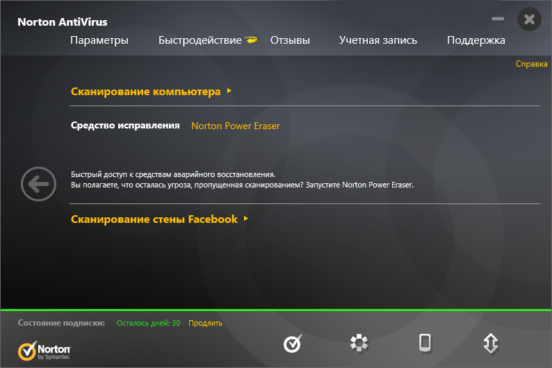 Скриншот антивируса Norton AntiVirus 2014