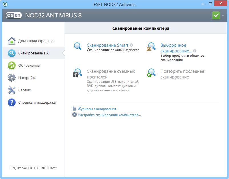пробный антивирус на компьютер скачать бесплатно