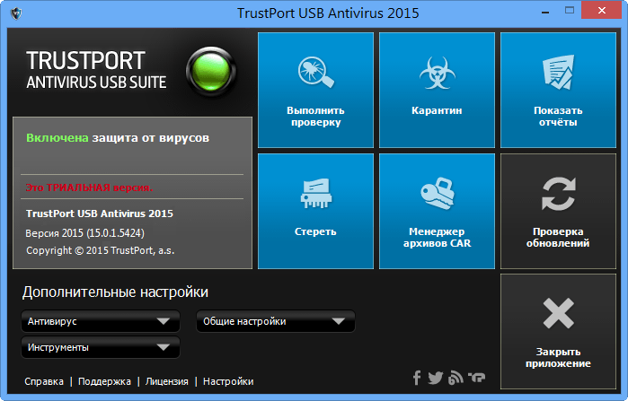 Скриншот антивируса TrustPort USB Antivirus 2015