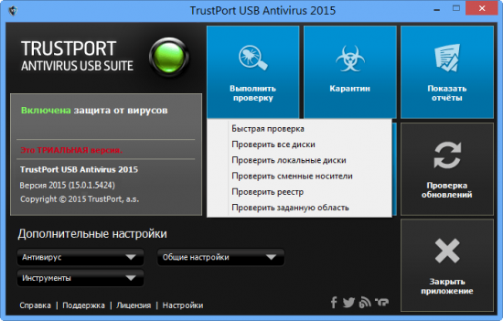 TrustPort USB Antivirus 2015 - антивирус для флешек