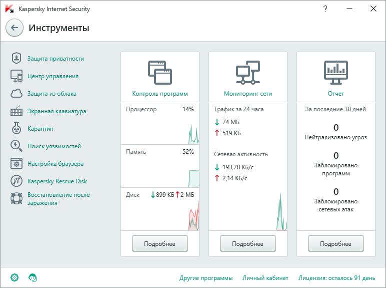 Kaspersky Lab Forum > Kaspersky Internet Security & Kaspersky Anti