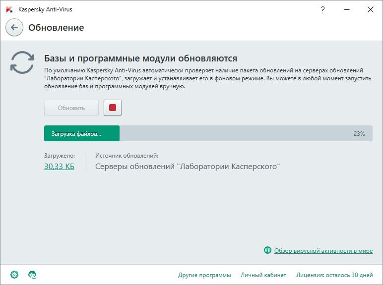 Скриншот антивируса Kaspersky Antivirus 2016