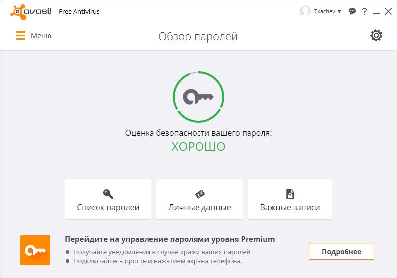 Скриншот антивируса Avast Free Antivirus 2016