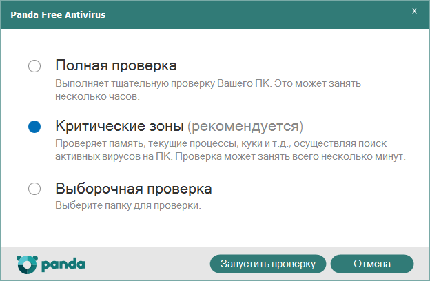 Скриншот антивируса Panda Free Antivirus 2016