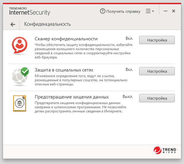 Скриншот антивируса Trend Micro Internet Security 2016