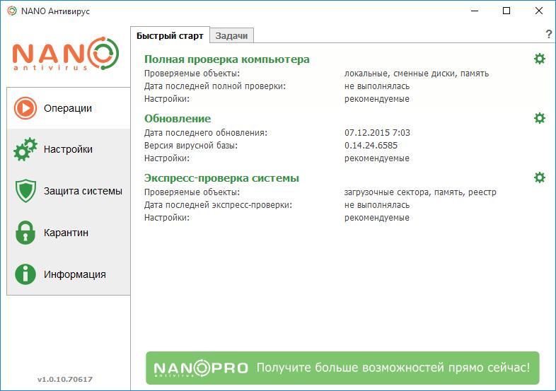 Скриншот антивируса NANO Antivirus FREE
