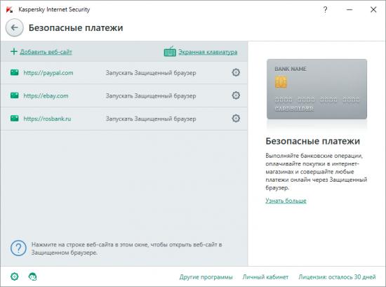 http://notantivirus.ru/uploads/posts/2015-12/thumbs/1450817148_kaspersky_internet_security_2016_3.png
