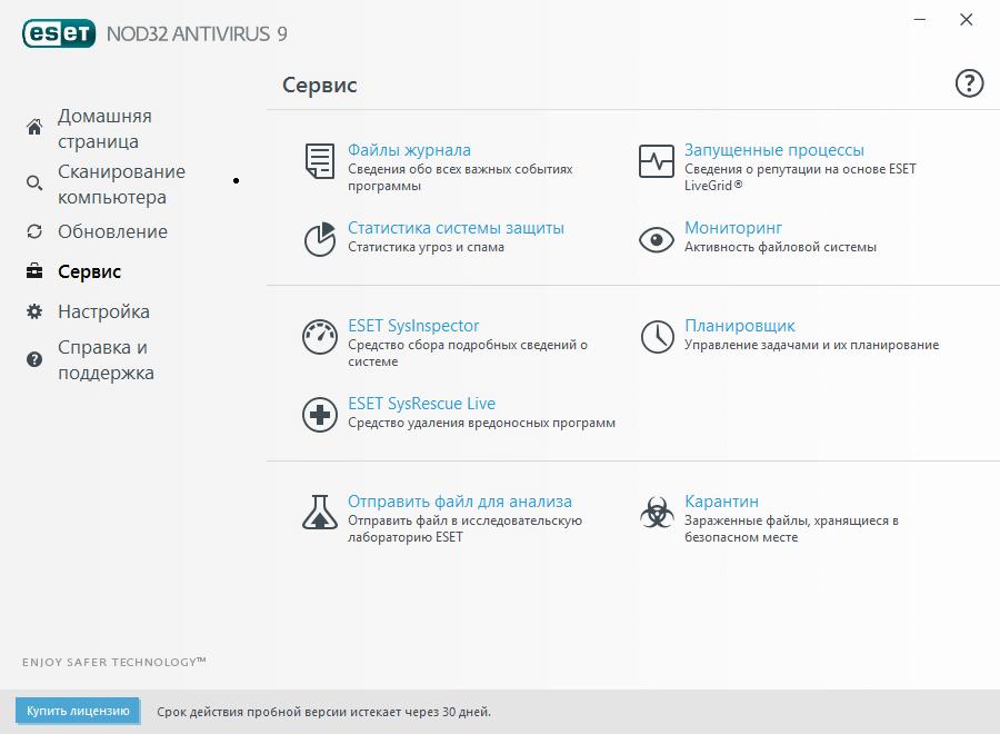 Скриншот антивируса ESET NOD32 Antivirus 9
