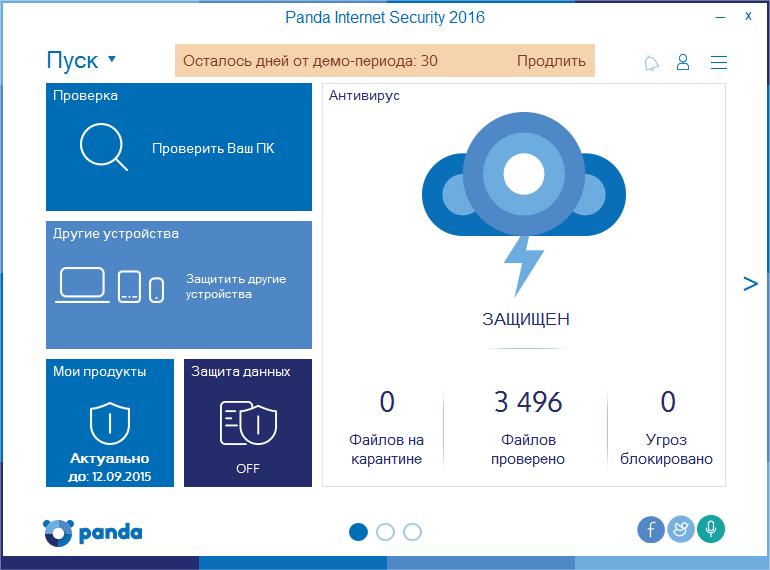 Скриншот антивируса Panda Internet Security 2016