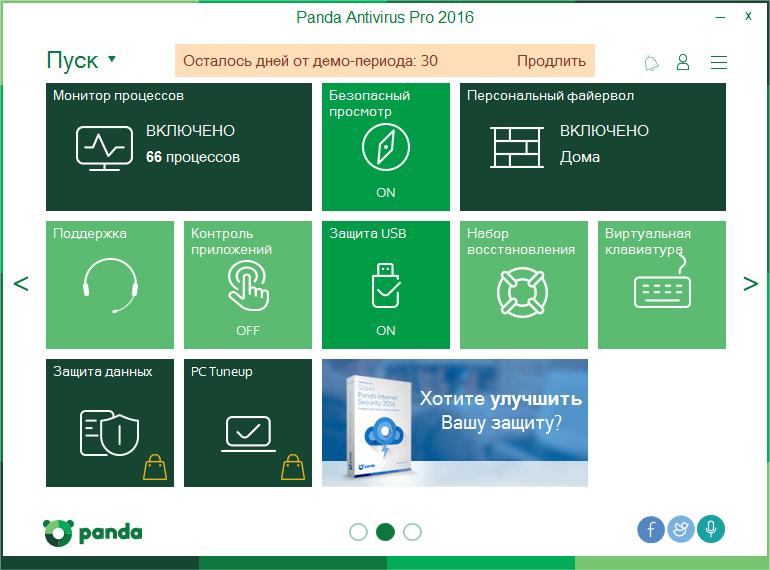 Скриншот антивируса Panda Antivirus Pro 2016
