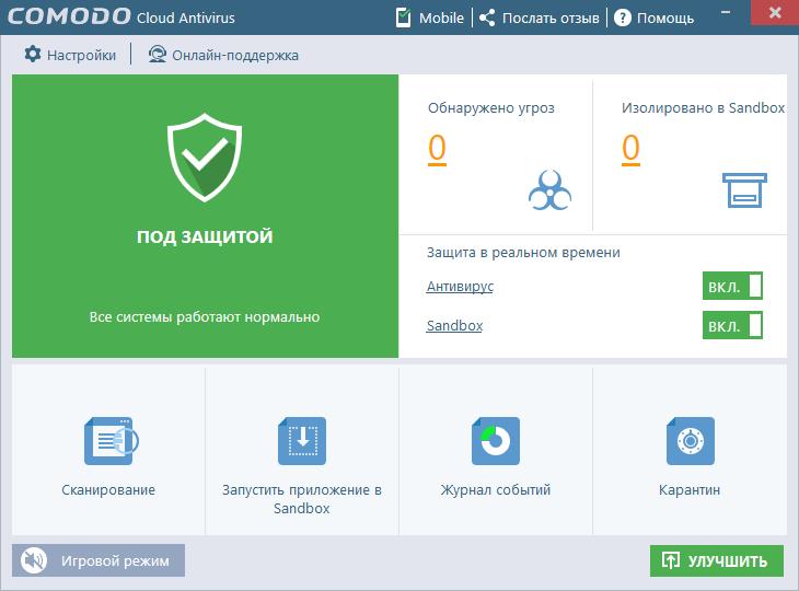 Скриншот антивируса Comodo Cloud Antivirus
