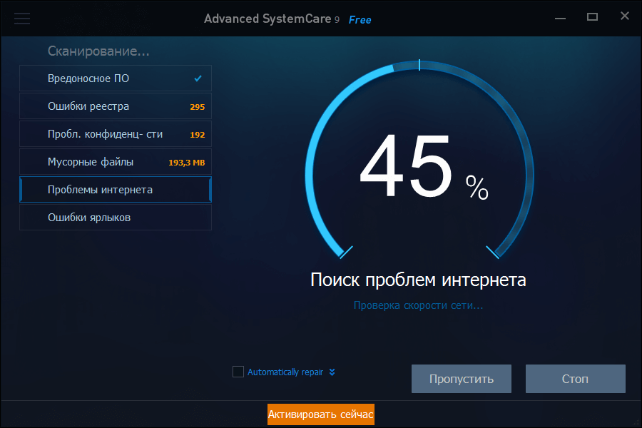 Скриншот антивируса Advanced SystemCare Pro 9