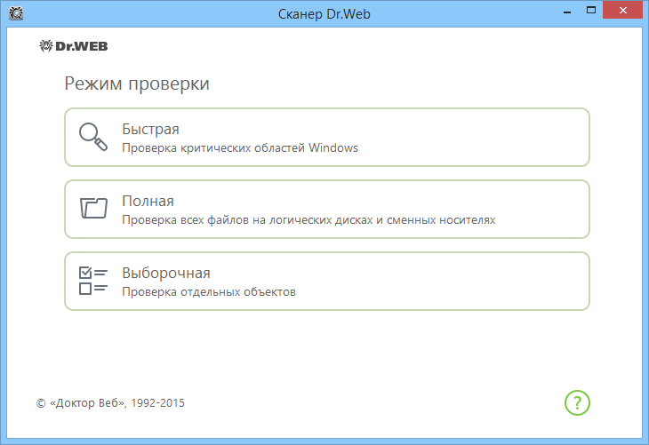 Скриншот антивируса Dr.Web Security Space 11