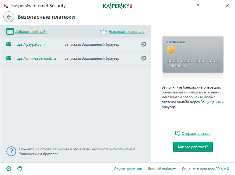 Скриншот антивируса Kaspersky Internet Security 2017