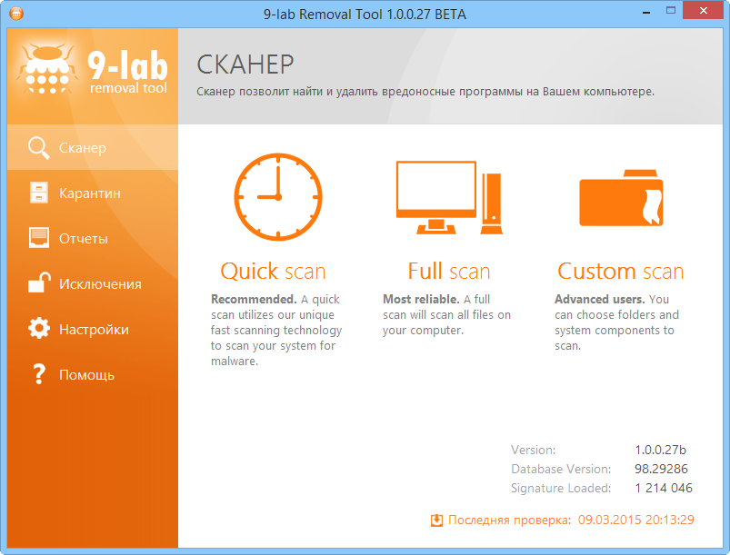 Скриншот антивируса 9-lab Removal Tool