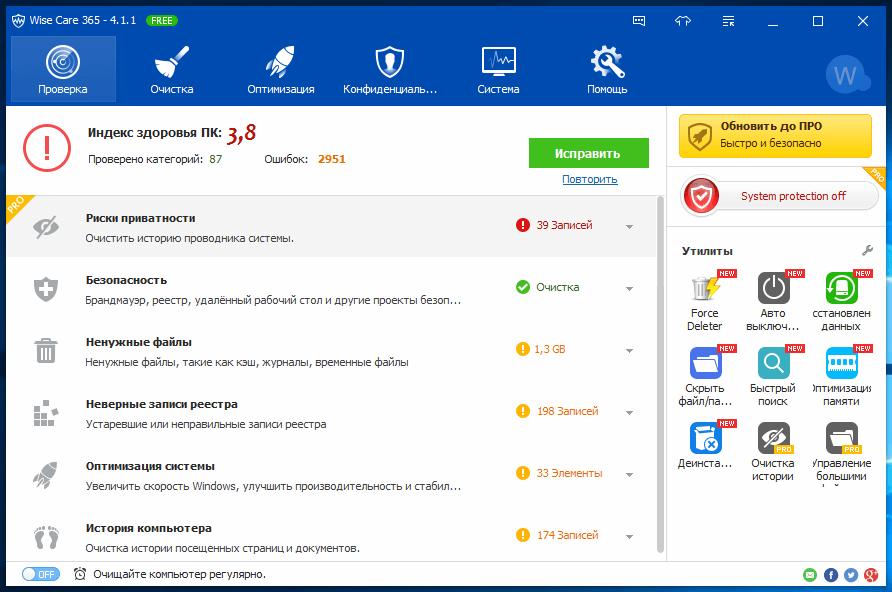 Скриншот антивируса Wise Care 365