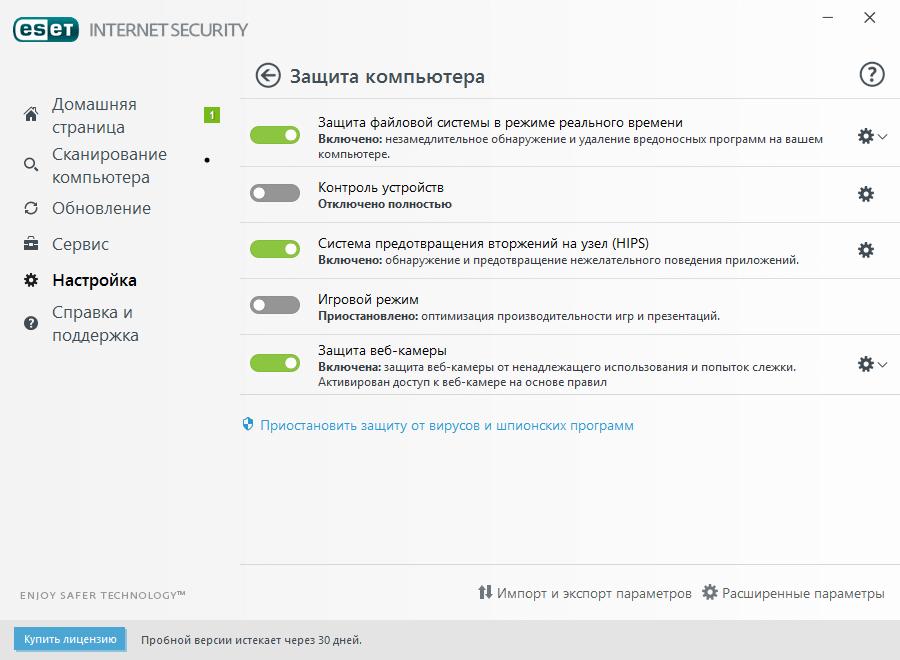 Скриншот антивируса ESET NOD32 Internet Security