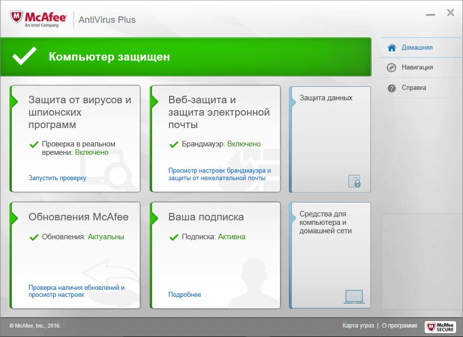 Скриншот антивируса McAfee AntiVirus Plus