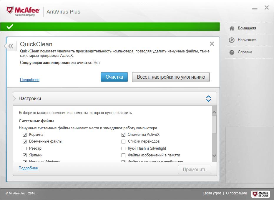 http://notantivirus.ru/uploads/posts/2016-11/1479652750_mcafee_antivirus_12.png