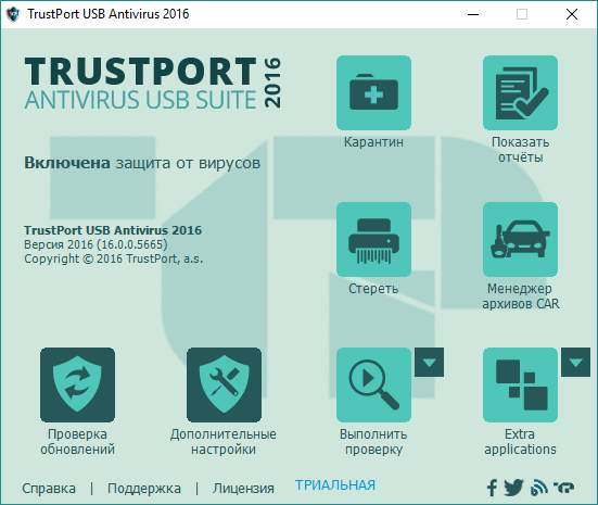 Скриншот антивируса TrustPort USB Antivirus 2016