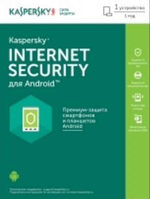 Kaspersky Internet Security на Android