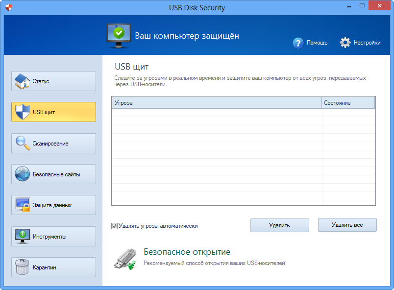 Скриншот антивируса USB Disk Security