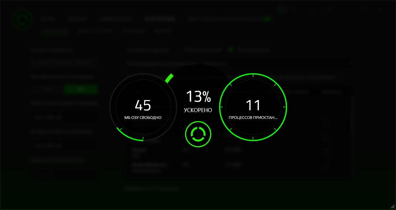 Скриншот антивируса Razer Cortex
