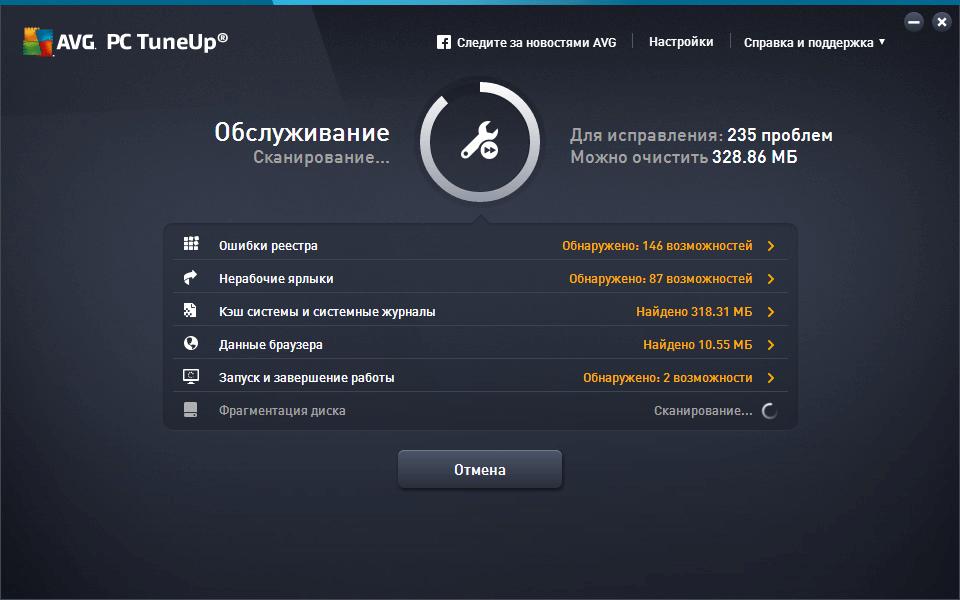 Скриншот антивируса AVG PC TuneUp