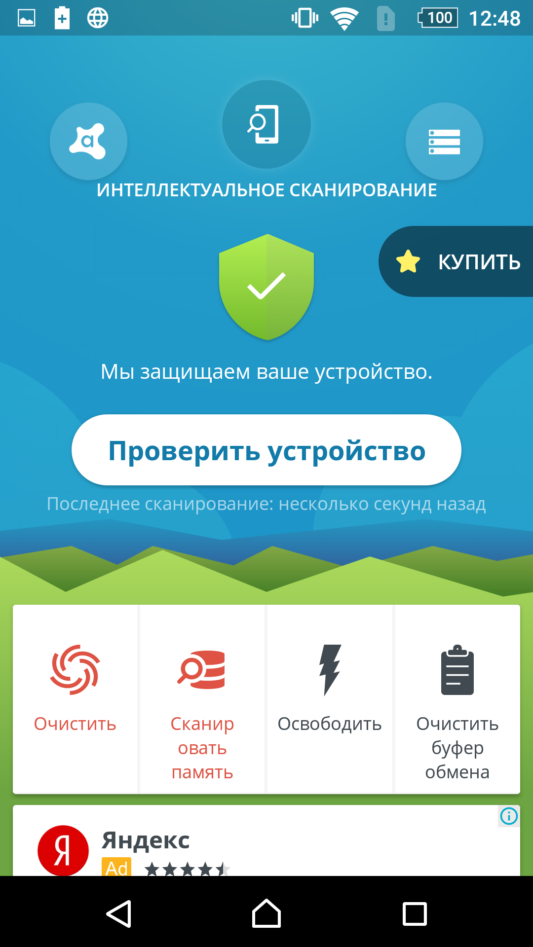 Скриншот антивируса Avast Mobile Security