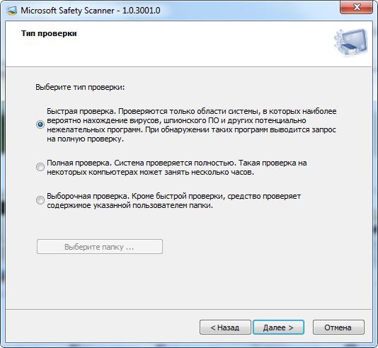 Microsoft Safety Scanner - лечащая утилита для Windows