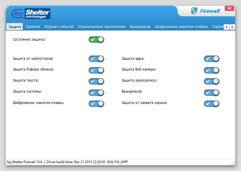 Скриншот антивируса SpyShelter Firewall