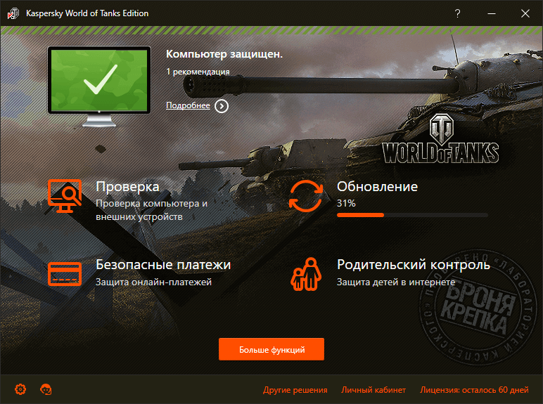 Скриншот антивируса Kaspersky World of Tanks Edition
