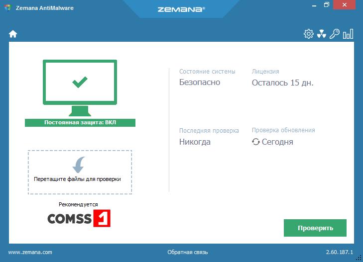 Скриншот антивируса Zemana AntiMalware