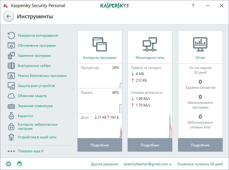 Скриншот антивируса Kaspersky Security Cloud